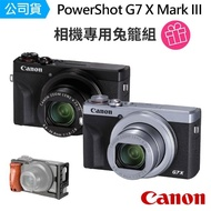 送相機專用兔籠【Canon】PowerShot G7X Mark III(公司貨)