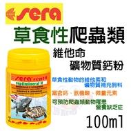 Shrimp Soldier Crab Germany - Sera S2820 Vegetarian Reptile Vitamin Mineral