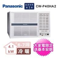 【獨家送充電牙刷★Panasonic 國際牌】6-7坪右吹變頻冷暖窗型冷氣(CW-P40HA2)