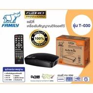 FAMILY กล่องรับสัญญาณดิจิตอลทีวี แบบใช้เสาอากาศหรือหนวดกุ้ง รุ่น T-030