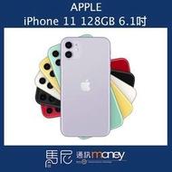 蘋果 APPLE iPhone 11 128GB/6.1吋螢幕/後置雙鏡頭(可搭配門號)【馬尼通訊】台南 東門店