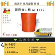 M-1650圓形普力桶 養殖桶 農業用桶