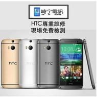 🔧🔨崎宇電訊 HTC One M8 原廠電池 內建電池 耗電無法充電 電池膨脹 換電池 內置電池 現場維修換到好