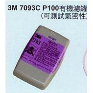 現貨 可刷卡分期|3M 7093C 單入|P100有機濾罐 (可測試氣密性) 適用3M 6200與3M 6800防毒面具