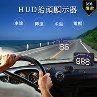 Nissan All New Livina M6 OBD2 HUD 抬頭顯示器