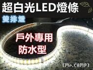 [Mr.CAMP] 客廳帳專用 戶外防水型 (超白光/暖白)超亮LED燈條