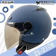 ZEUS安全帽 ZS-210B 素色 啞光藍 內襯可拆 210B 3/4罩 半罩帽 耀瑪騎士機車部品