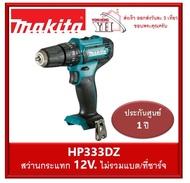 สว่านกระแทก สว่านไร้สาย HP333DZ 12V Makita (ไม่รวมแบท และ แท่นชาร์จ)