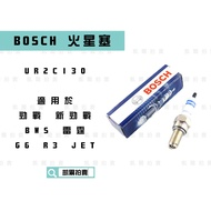 凱爾拍賣 BOSCH UR2CI30 頂級銥鉑金火星塞 火星塞 適用於 勁戰 BWS 雷霆 G6 R3 JET