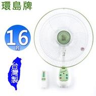 環島牌/優佳麗 16吋遙控掛壁電風扇 HD-160R / HY-3016R (隨機出貨)