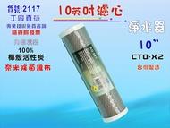電解水機前置除菌奈米濾心淨水器10英吋99.9% CTO.除氯過濾器.可加裝鈣離子.飲水機貨號:2117【七星淨水】
