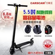 CARSCAM 行車王 F5 摺疊電動滑板車 8.8Ah高容量 5.5吋輪胎【禾笙科技】