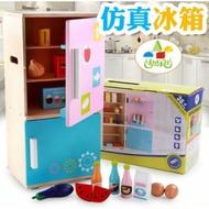 《樂購》🤗可超取🤗木製仿真彩色大冰箱~木製冰箱 仿真家家酒玩具 木製仿真冰箱 木製小冰箱