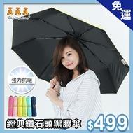 三隻小熊 黑膠鑽石秒收傘 晴雨傘 防風 抗UV