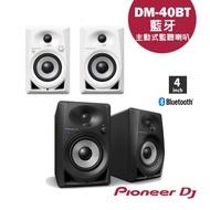 【Pioneer DJ】DM-40BT 主動式監聽喇叭(4吋)