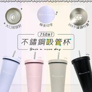 馬卡龍多色不鏽鋼吸管杯750ml 304不鏽鋼杯 環保杯 飲料杯 【喬森居家】