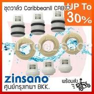 โปรโมชั่น ชุดซ่อมซีลวาวล์ เครื่องฉีดน้ำ ZINSANO CARIBBEAN2 AMAZING CAB77-KITVAL43 ชุดวาล์ว ซินซาโน่ ราคาถูก เครื่อง ฉีด น้ำ เครื่อง ฉีด น้ำ แรง ดัน สูง เครื่อง อัดฉีด หัว ฉีด น้ำ แรง ดัน สูง