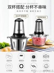 九陽絞肉機家用電動不銹鋼小型打餡碎菜攪拌機料理機多功能攪肉機