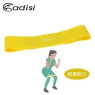 【ADISI】環狀阻力帶 AS19047 / 輕度阻力(瑜珈、健身、肌力、彈力帶、拉力帶)