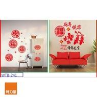 【特力屋】高級無痕環保壁貼 新年系列 50x70cm 混款