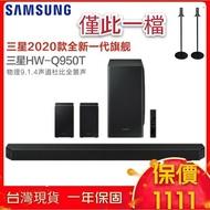 ♥買送腳架 快速發貨♥三星 Q950T Soundbar 9.1.4聲道