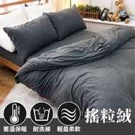 單人被套5x7尺 搖粒絨【灰色】經典素色、極度保暖、柔軟舒適、不易起毛球