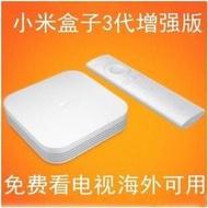 Xiaomi/小米 小米盒子3 增強版海外破解越獄高清直播電視機頂盒