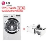 LG樂金TWINWash 雙能洗18Kg+2.5Kg(蒸洗脫)滾筒洗衣機WD-S18VBW+WT-D250HW(典雅白)+線上申請送2500全家禮物卡至2020/6/30