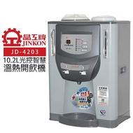 【晶工牌】光控智慧溫熱開飲機(JD-4203 節能)