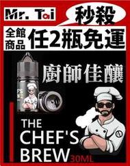 【Mr. Tai】<買5送1> 廚師佳釀 30ml 非 鹽油/丁鹽/煙油/小煙 鯊克 鹽博士 拖船 鹽語 鋼鐵果