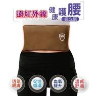 【適立眠】遠紅外線健康護腰(台灣製造/促進循環/血氧提升)