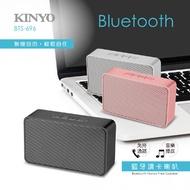 KINYO 耐嘉 BTS-696 藍牙讀卡喇叭 藍芽 Bluetooth 插卡式 音箱 音響 免持通話 音樂播放 便攜 揚聲器 無線喇叭