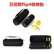 JBL Flip1/2/3/4保護套藍牙音響 音樂便攜包手提戶外音響包flip4