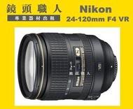 ☆鏡頭職人☆ ( 鏡頭出租 ) :: NIKON 24-120MM F4 VR N 全幅最強旅遊鏡 台北 桃園