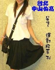 [全新代購]台北 中山女高女生夏季制服全套