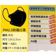 (現貨)台灣製造- 立體口罩 3D口罩 防霾PM2.5口罩成人 / 每包5入 (黑色)
