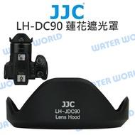 【中壢NOVA-水世界】JJC Canon LH-DC90 DC-90 LHDC90 蓮花遮光罩 太陽罩 SX60