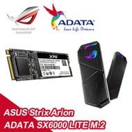 ASUS華碩 ROG  Strix Arion M.2 NVMe SSD外接盒+威剛 256G SX6000 Lite M.2 PCIE SSD