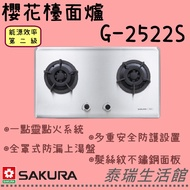 【含原廠基本安裝】泰瑞廚衛生活館 櫻花 G2522S G2522 瓦斯爐 檯面爐 瓦斯檯面爐 限北北基