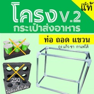 โครง กระเป๋า G Driver Mini-sling Bag V1 .V2 (โครงกระเป๋าแกร็บ ใส่อาหาร )