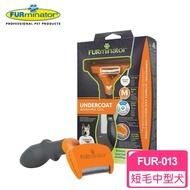 【FURminator】神效專利去毛梳-短毛中型犬FUR-013(贈寵必優一盒)
