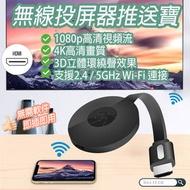 DigitCont - Wifi顯示接收器 WiFi投影裝置 2.4G無線投屏器同屏器 推送寶 4K分辨率 HDMI 兼容Android/iphone/ipad