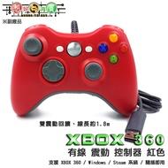 副廠 XBOX360 PC 有線 振動 搖桿 手把 控制器 紅色 支援 Steam