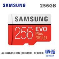 SAMSUNG 三星 EVO Plus microSDXC 256G U3 SD卡 記憶卡 MB-MC256HA