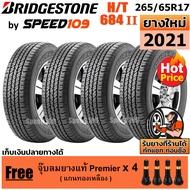 BRIDGESTONE ยางรถยนต์ ขอบ 17 ขนาด 265/65R17 รุ่น DUELER H/T 684 II - 4 เส้น (ปี 2021)
