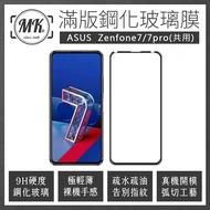 【MK馬克】ASUS Zenfone7/7Pro Zs670ks 滿版9H鋼化玻璃保護膜 保護貼 - 黑色