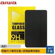 aiwa A81 4G美型平板-原廠吊卡專用皮套+原廠吊卡玻璃螢幕保護貼 [ee7-3]