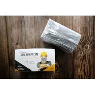 永猷 活性碳醫用口罩,台灣製造(50片/盒)