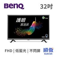 BENQ 明基 C32-310 32吋 電視 低藍光不閃屏 附視訊盒 僅配送無安裝服務