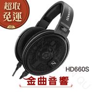 現貨SENNHEISER 森海塞爾 HD660s 耳罩 耳機 另 HD600 HD650 | 金曲音響